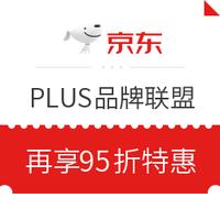 京东 PLUS品牌联盟95折