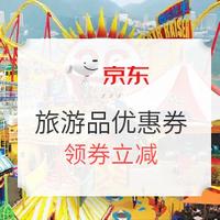 京东旅行 领度假、机票、酒店优惠券