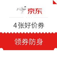 京东  领券防身 4张可领(点文章表格链接领?。?  width=