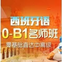 沪江网校 西班牙语零起点0-B1中高级直达【学霸班】