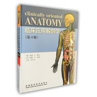 《临床应用解剖学》(第4版) +凑单品