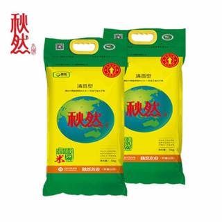 秋然 秋然长粒香10kg(5kg*2袋) *5件 +凑单品