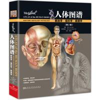 限地区 : 《人体图谱:解剖学·组织学·病理学》