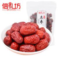 信礼坊新疆特产红枣2000g 灰枣新鲜枣干零食红枣农家果干袋装整包