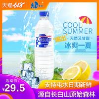 泉阳泉长白山天然矿泉水小瓶装弱碱性饮用水600ml*15瓶整箱