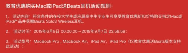 京东、苏宁 Apple 苹果 开学季优惠活动