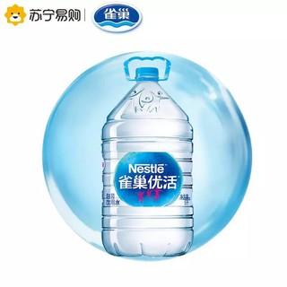 雀巢(Nestle)优活饮用水5L*4瓶/箱 *2件