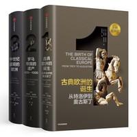 《企鹅欧洲史·古代中世纪卷》(套装共3册)