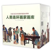 《庆祝人民美术出版社建社65周年:人美连环画家画库》(共19册)