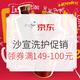 评论有奖开奖、促销活动:京东 沙宣旗舰店 洗护促销 评论赢100元E卡,2件8.5折,领券满149-100元