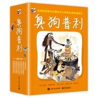 《小猛犸童书 经典桥梁书:臭狗普利》(平装套装共8册)