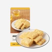 网易严选 咸蛋黄饼干 10克*16袋