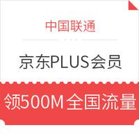 京东PLUS会员 X 中国联通 500M全国流量