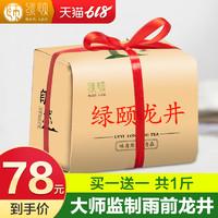 绿颐 2019新茶西湖龙井雨前三级纸包250g*2件