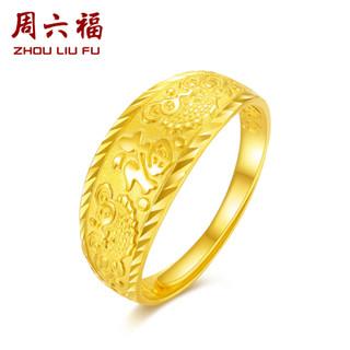 周六福 珠宝女款活口祥福足金黄金戒指 计价AA014208 约5g