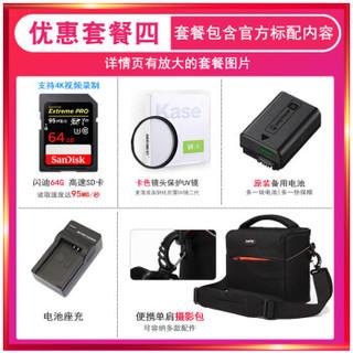 SONY 索尼 DSC-RX10M4 数码相机 (黑色)