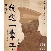 话剧《我这一辈子》 北京站