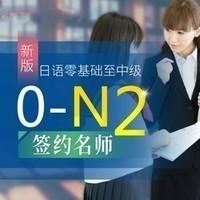 沪江网校 新版日语零基础至中级【0-N2签约名师学霸班】