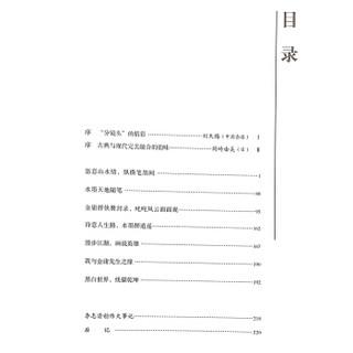 水墨金庸——李志清画集(增订本)
