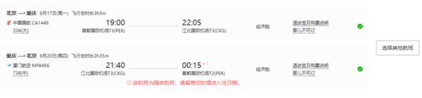 全国多地-重庆4天3晚半自助游 自由活动+CityWalk城市徒步搭配