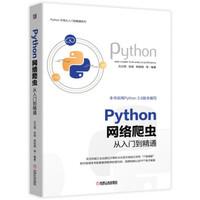 《Python 网络爬虫从入门到精通》