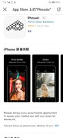 移动端 : 《Phosaic》iOS照片编辑App