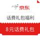 移动专享、羊毛党:京东金融 话费礼包福利 8元话费礼包,另有满49可用3元白条券满减券