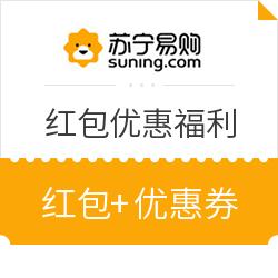 苏宁易购 红包福利专场