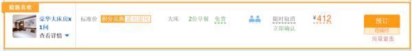 暑假不加价!东台仁达都喜天丽酒店豪华房+2大1小早餐+4张黄海森林公园门票 可选自助晚餐