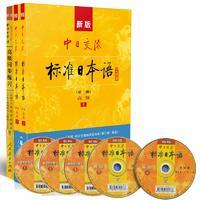 中亚Prime会员 : 《新版中日交流标准日本语:高级(第二版)》+《高级同步练习》(套装共3册)