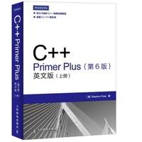 《C++ Primer Plus第6版》英文版(上下册)