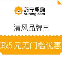 苏宁易购 清风旗舰店 品牌日促销