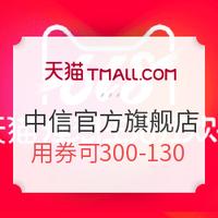 天猫 中信出版社官方旗舰店 618图书会场