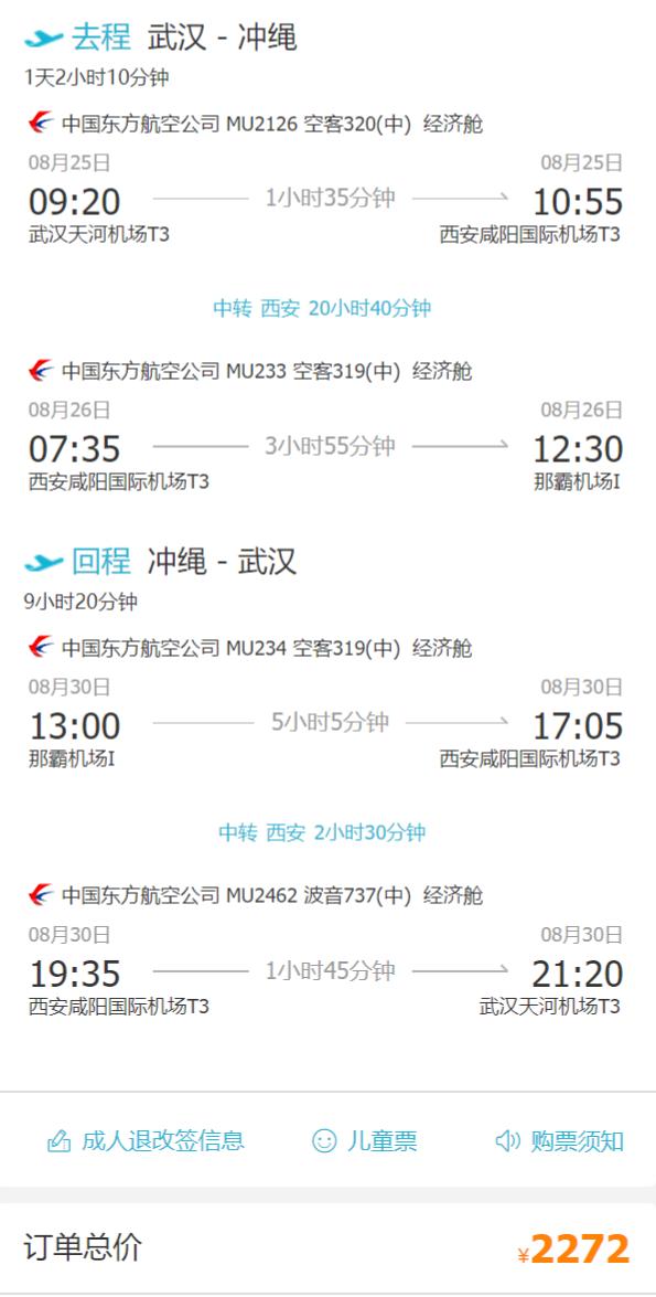 暑假!武汉-日本冲绳机票