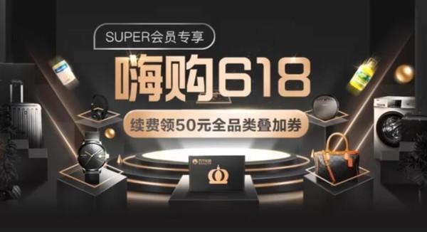 苏宁易购 嗨购618 SUPER会员专享