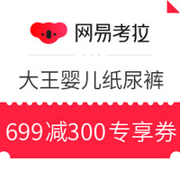 网易考拉 大王旗舰店 尿裤专享券