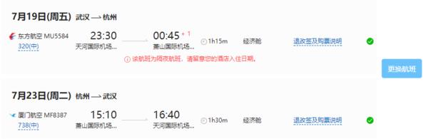 全国多地-杭州+千岛湖5天4晚自由行(首晚宿杭州+2晚千岛湖)