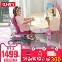 青节优品可升降儿童学习桌椅套装 小学生写字桌健康成长儿童书桌