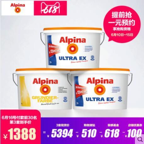 小编精选:Alpina 阿尔贝娜  皓典墙面漆套装 (底漆*1+面漆*2) 15L