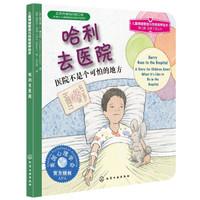美国心理学会儿童情绪管理与性格培养绘本--哈利去医院:医院不是个可怕的地方