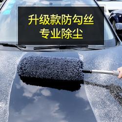 卡饰社 汽车刷子除尘掸子车用扫灰尘擦车拖把