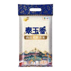 福临门 泰玉香 尚品茉莉香米 10kg *2件