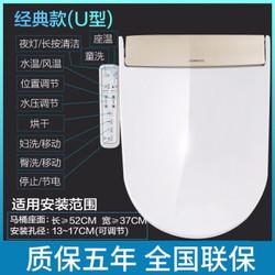 九牧 智能马桶盖 电动全自动家用即热式智能盖板 经典款(U型)