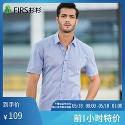 杉杉 男装新款方领纯棉短袖衬衫商务休闲合体蓝色中青年衬衣寸衣 *4件