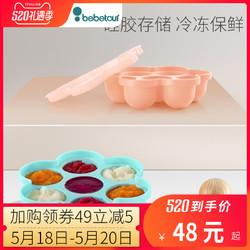 Bebetour 婴儿辅食盒