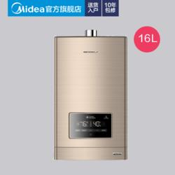 美的 燃气热水器 16升 恒温强排式W2大容量可调14升