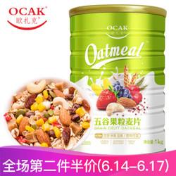 欧扎克 红豆薏米五谷果粒麦片 营养早餐冲饮水果坚果燕麦1000g *4件