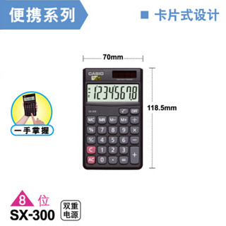 CASIO 卡西欧 SX-300 迷你可爱计算机