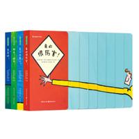 创意互动游戏绘本:杜莱纸板书系列(套装共4册)