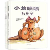 爸爸和孩子共同成长:小龙喷喷(共2册)